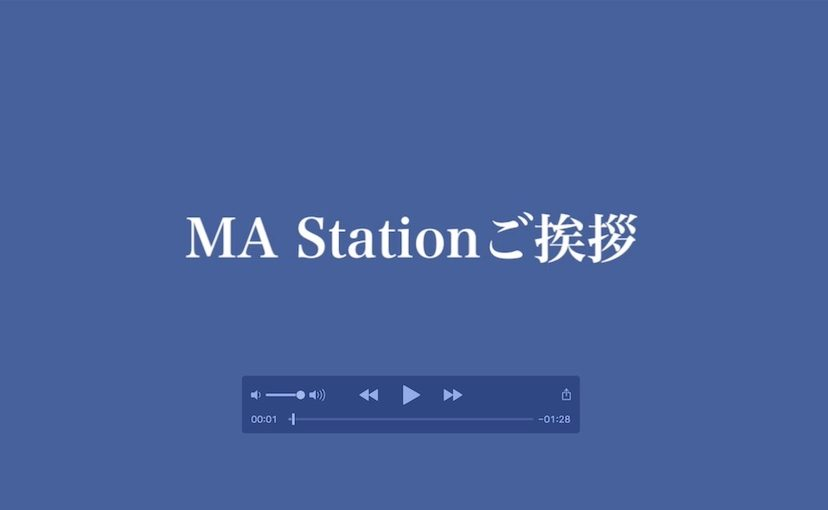 Ma Stationご挨拶 MA Station(エムエーステーション)
