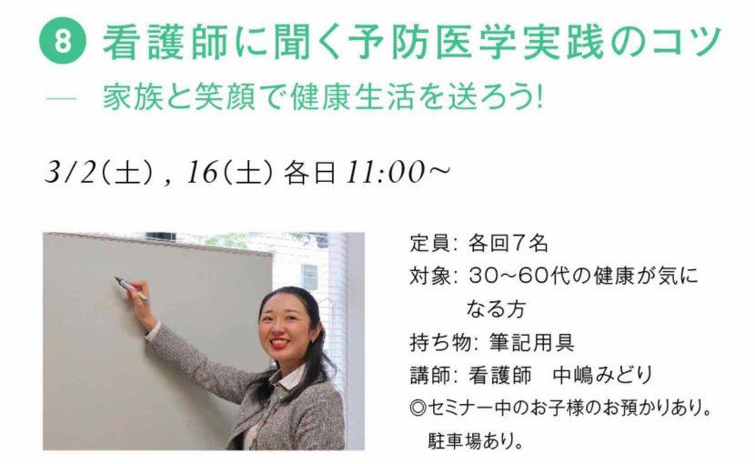 看護師に聞く予防医学実践のコツ MA Station株式会社(エムエーステーション)