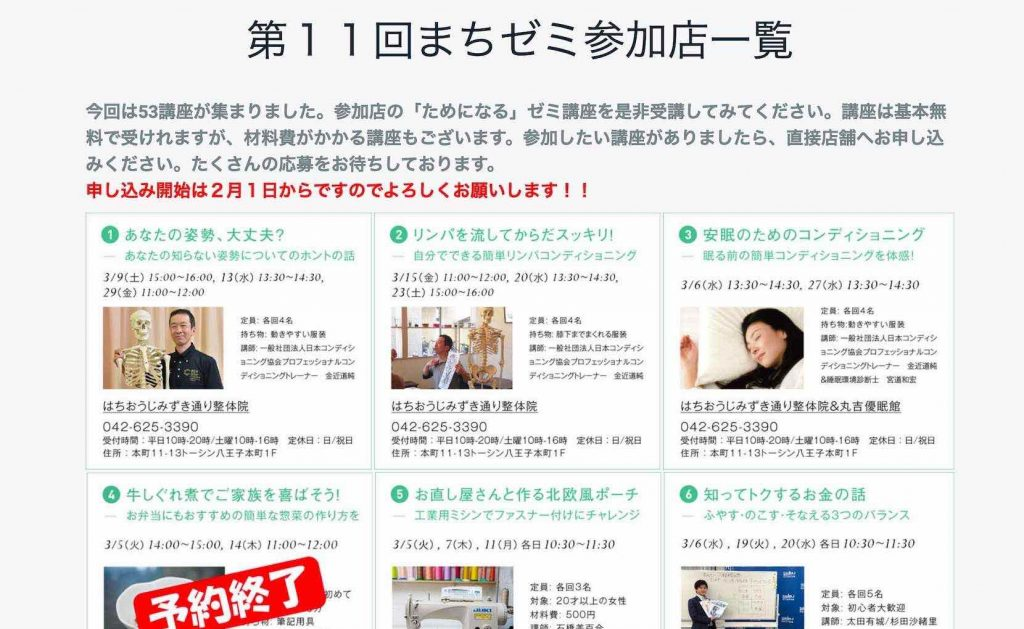 第11回まちゼミ参加店一覧 MA Station株式会社(エムエーステーション)