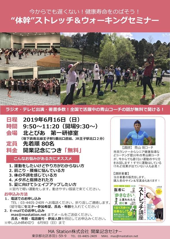"""6/16 """"体幹""""ストレッチ&ウォーキングセミナーチラシ MA Station株式会社(エムエーステーション)"""