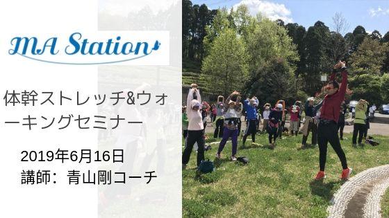 """【無料セミナー】6/16(日)青山剛コーチの""""体幹""""ストレッチ&ウォーキングセミナー"""